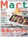 Mart(マート) 2017年1月号【雑誌】【2500円以上送料無料】