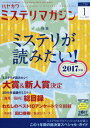 ミステリマガジン 2017年1月号【雑誌】【2500円以上送料無料】