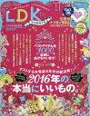 LDK(エルディーケー) 2017年1月号【雑誌】【2500円以上送料無料】