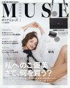 otona MUSE(オトナミューズ) 2017年1月号【雑誌】【2500円以上送料無料】