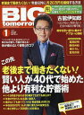 BIG tomorrow(ビッグトゥモロ 2017年1月号【雑誌】【2500円以上送料無料】