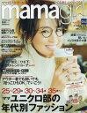 mamagirl(ママガール) 2017年1月号【雑誌】【2500円以上送料無料】