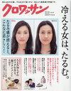 クロワッサン 2016年12月10日号【雑誌】【2500円以上送料無料】