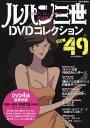 ルパン三世DVDコレクション 2016年12月13日号【雑誌】【2500円以上送料無料】