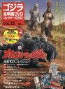 ゴジラ全映画DVDコレクターズBOX 2016年12月13日号【雑誌】【2500円以上送料無料】