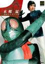 本郷猛/仮面ライダー1号 改造人間の系譜/講談社【2500円以上送料無料】