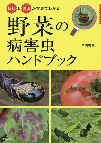 症状と原因が写真でわかる野菜の病害虫ハンドブック