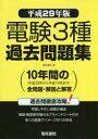 電験3種過去問題集 平成29年版【2500円以上送料無料】