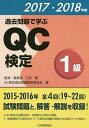 〔予約〕過去問題で学ぶQC検定1級 2017・2018年版【2500円以上送料無料】