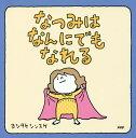 なつみはなんにでもなれる/ヨシタケシンスケ【3000円以上送料無料】