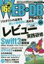 WEB+DB PRESS Vol.96【2500円以上送料無料】