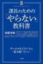課長のための「やらない」教科書/田原洋樹【2500円以上送料無料】