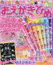 おえかきひめ 2017年1月号【雑誌】【2500円以上送料無料】