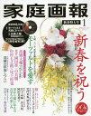 家庭画報 2017年1月号【雑誌】【2500円以上送料無料】