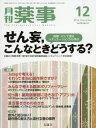 月刊薬事 2016年12月号【雑誌】【2500円以上送料無料】