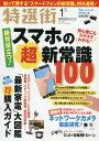 特選街 2017年1月号【雑誌】【2500円以上送料無料】