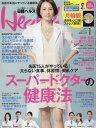 日経ヘルス 2017年1月号【雑誌】【2500円以上送料無料】