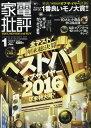 家電批評 2017年1月号【雑誌】【2500円以上送料無料】