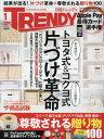 日経トレンディ 2017年1月号【雑誌】【2500円以上送料無料】