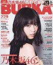 BUBKA(ブブカ) 2017年1月号【雑誌】【2500円以上送料無料】