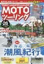 MOTOツーリング 2017年1月号【雑誌】【2500円以上送料無料】
