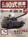 週刊陸上自衛隊10式戦車をつくる 2016年12月7日号【雑誌】【2500円以上送料無料】