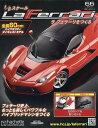 週刊ラフェラーリをつくる 2016年12月7日号【雑誌】【2500円以上送料無料】