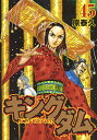 キングダム 45/原泰久【合計3000円以上で送料...