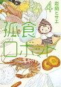 書, 雜誌, 漫畫 - 孤食ロボット 4/岩岡ヒサエ【2500円以上送料無料】