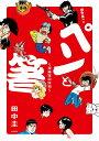 田中圭一の「ペンと箸」 漫画家の好物/田中圭一【2500円以上送料無料】