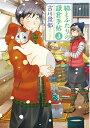 猫とふたりの鎌倉手帖 3/吉川景都【2500円以上送料無料】