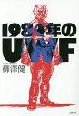 1984年のUWF/柳澤健【2500円以上送料無料】