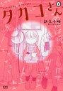 〔予約〕タカコさん 2/新久千映【2500円以上送料無料】