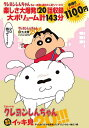 DVD クレヨンしんちゃん やっとおウチ【2500円以上送料無料】