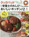 クックパッド☆栄養士のれしぴ☆のおいしいキッチン♪ 2/上地智子【2500円以上送料無料】