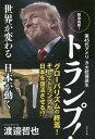 第45代アメリカ大統領誕生トランプ! 世界が変る日本が動く 緊急出版!/渡邉哲也【2500円以上送料無料】