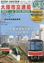 大阪市交通局完全データDVD BOOK【2500円以上送料無料】