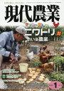 現代農業 2017年1月号【雑誌】【2500円以上送料無料】