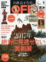 日経おとなのOFF 2017年1月号【雑誌】【2500円以上送料無料】