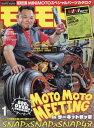 MOTO MOTO 2017年1月号【雑誌】【2500円以上送料無料】