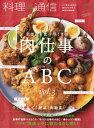 料理通信 2017年1月号【雑誌】【2500円以上送料無料】