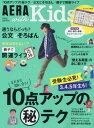 AERA with Kids 2017年1月号【雑誌】【2500円以上送料無料】