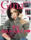Gina 2016−17 Winter 2017年1月号 【JELLY増刊】【雑誌】【2500円以上送料無料】