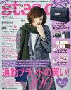 steady.(ステディ.) 2017年1月号【雑誌】【2500円以上送料無料】