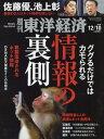 雜誌 - 週刊東洋経済 2016年12月10日号【雑誌】【2500円以上送料無料】
