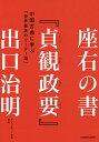 座右の書『貞観政要』 中国古典に学ぶ「世界最高のリーダー論」/出口治明【2500円以上送料無料】