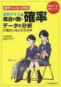 坂田アキラの場合の数・確率・データの分析が面白いほどわかる本/坂田アキラ