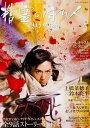 精霊の守り人 NHK大河ファンタジー SEASON 2 完全ドラマガイド【2500円以上送料無料】