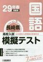 長崎県高校入試模擬テスト国語 29年春受験用【2500円以上送料無料】