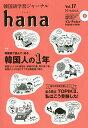 韓国語学習ジャーナルhana Vol.17/hana編集部【2500円以上送料無料】